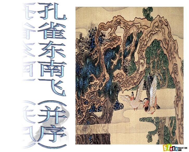 高一语文上学期课件:孔雀东南飞ppt课件(13)