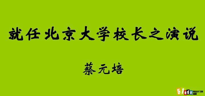 高一语文上学期课件:就任北京大学校长之演说ppt课件