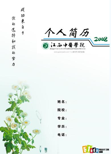 2014医学院毕业生求职简历封面
