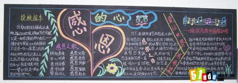 2014感恩黑板报素材:感恩的心