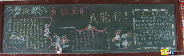 zhenxishijiaan校园黑板报花边