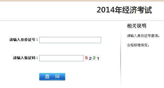 2019年中级经济师成绩查询_山东2012年中级经济师考试成绩查询入口