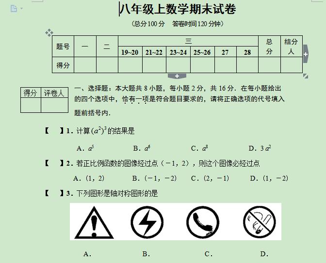 八年级上册数学期末考试题(2014—2015)