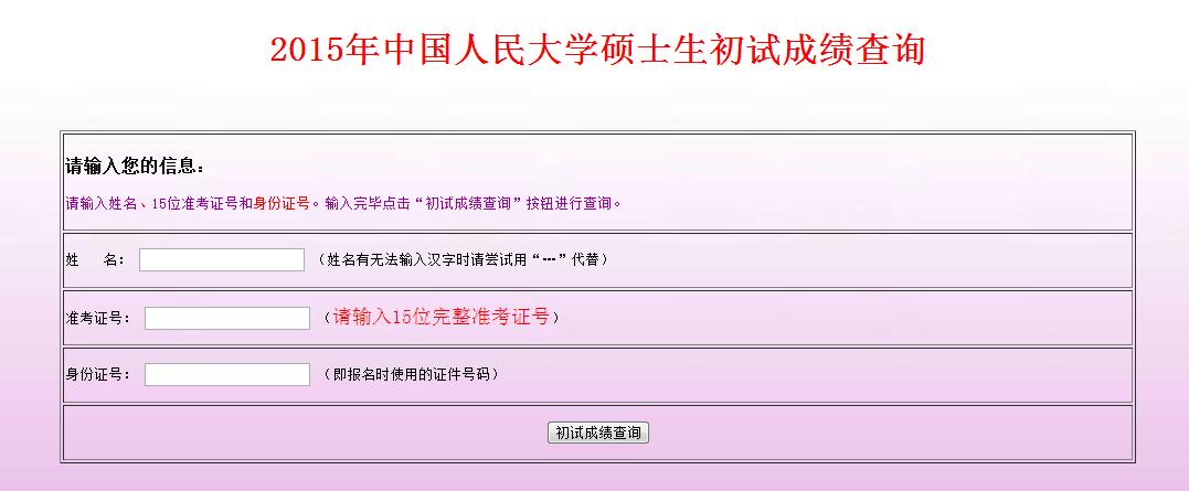 2013人大考研分数线_中国人民大学2013年考研复试分数线公布_优学