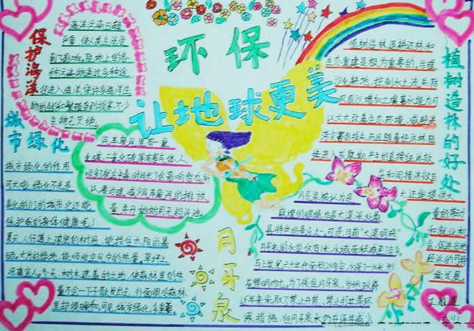 小学生环保手抄报模板 环保让地球更美