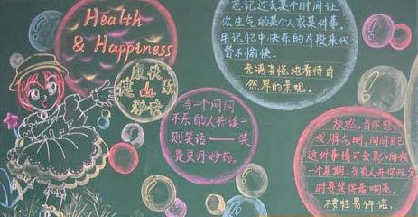 寒假英语黑板报 健康英语