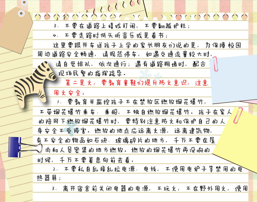 高中开学安全课:给家长的一封信
