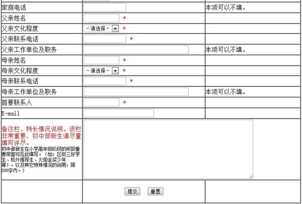 2015年杭州市第二中学白马网上预报名开始