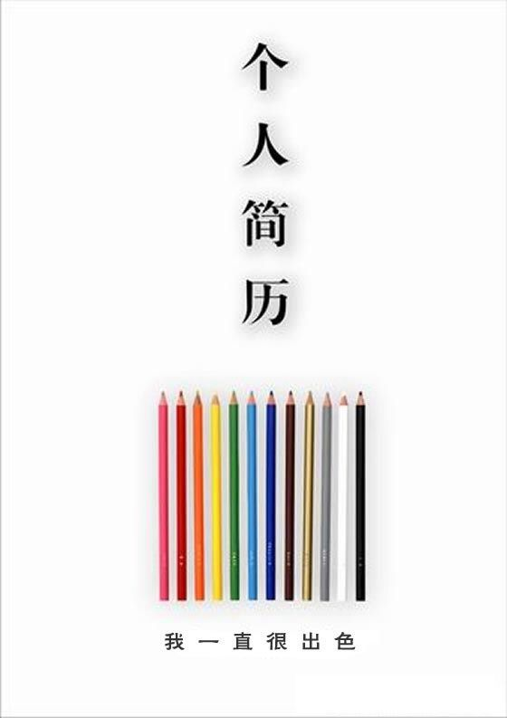 2015年小升初励志型个人简历封面_小升初简历