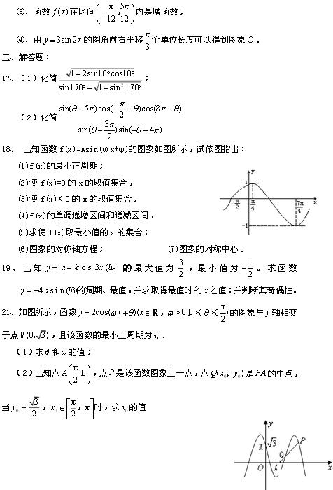高中数学必修五解三角函数练习题
