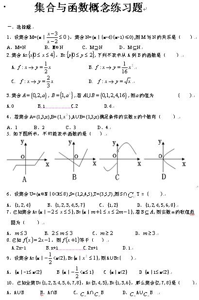 高考冲刺测试题:集合与函数概念练习题(含答案)