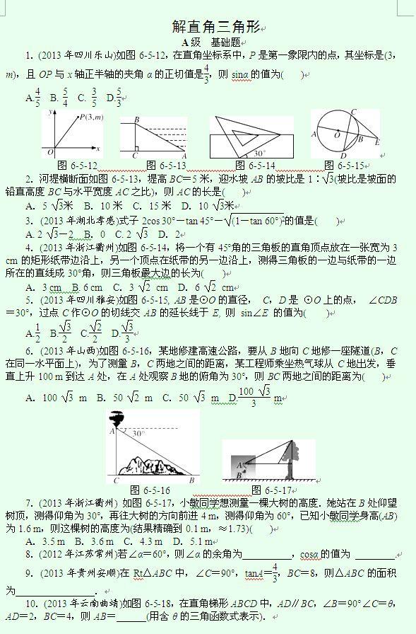 2015郑州中考数学冲刺练习:解直角三角形