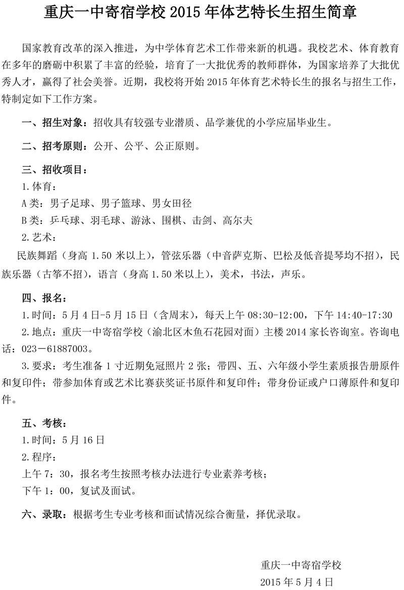 重庆渝北一中2015小升初特长生招生简章_小升剑桥哈尔滨初中图片
