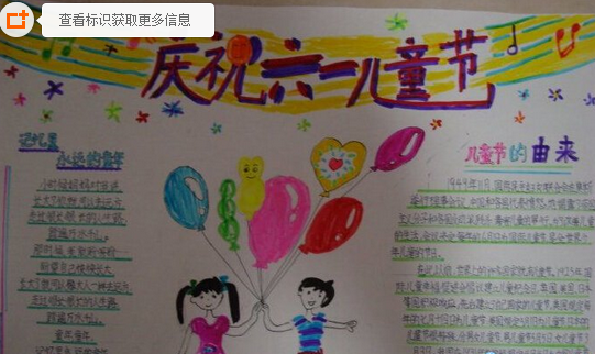 小学生六一儿童节手抄报 儿童节的由来图片