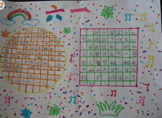 儿童节手抄报花边:六一儿童节的由来