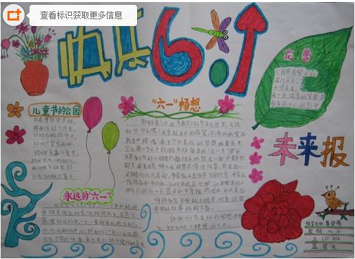 六一儿童节手抄报图画:六一快乐