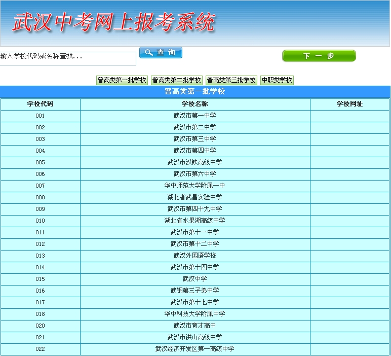 2017湖北武汉中考志愿填报结束 6.28万报名参加中考