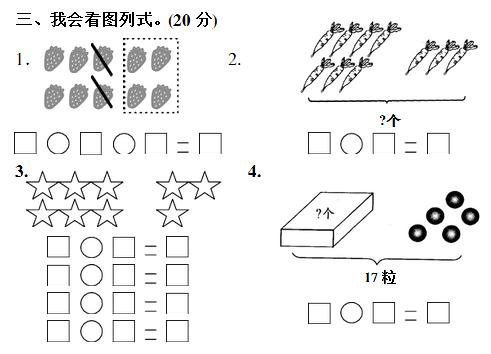小学一年级数学试题 二图片