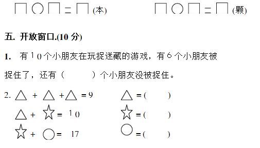 一年级数学上册练习题八(人教版)