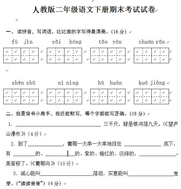 首页 小学 二年级 语文 二年级语文试卷图片