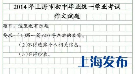上海中考作文
