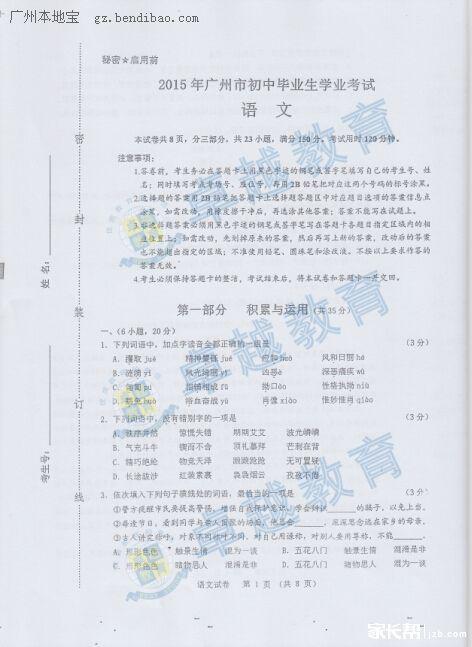 广东广州2015中考语文试题(图片版)_广州中考