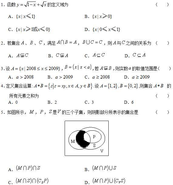高一数学必修一集合与函数概念单元测试