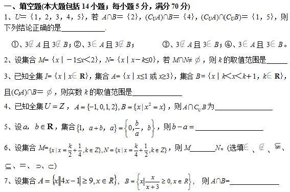 高一数学必修1集合单元综合练习