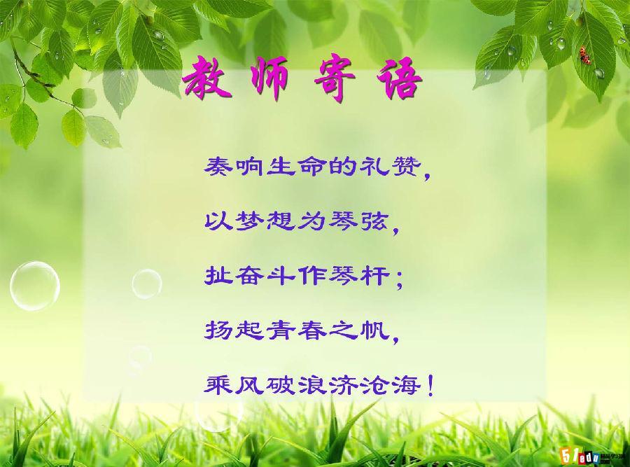 www.fz173.com_高中生寄语。