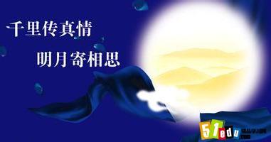 中秋节古诗配画 水调歌头