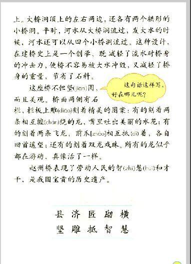 小学三年级语文上册5单元赵州桥课文人教版