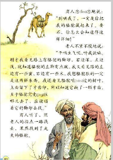 人教版小学三年级上册语文4单元找骆驼课文