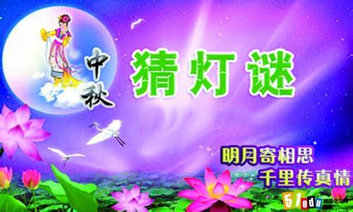2015年中秋节的灯谜以及答案大全