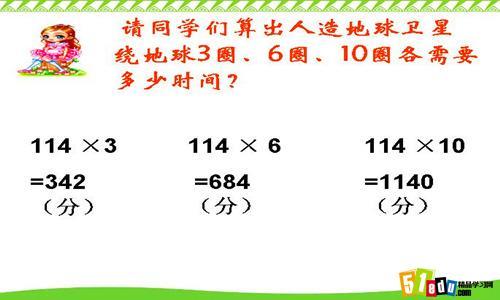 人教版小学四年级上册数学同步练习题:第三单