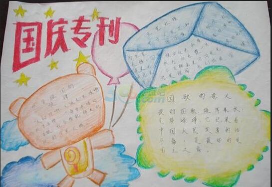 诗歌| 国庆节黑板报| 国庆节日记 相关推荐: 小学生国庆节手抄报设计