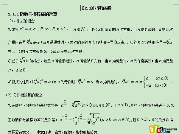 高一对数函数练习题_高一数学上册专项练习题:第二章指数函数_高一数学专项练习 ...
