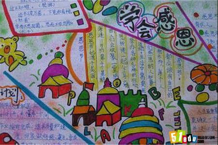 小学生感恩节手抄报版面设计图:学会感恩