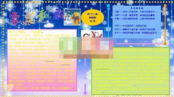 小学生雪花的手抄报图片:雪花飘飘