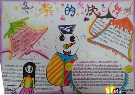 2015年冬天手抄报设计:冬天的快乐