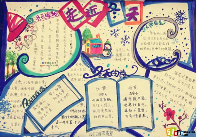【小学生 初中生 高中生】 【寒假手抄报素材库    黑板报设计   中小