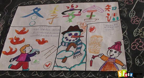 小学生冬天手抄报图片:冬季安全知识