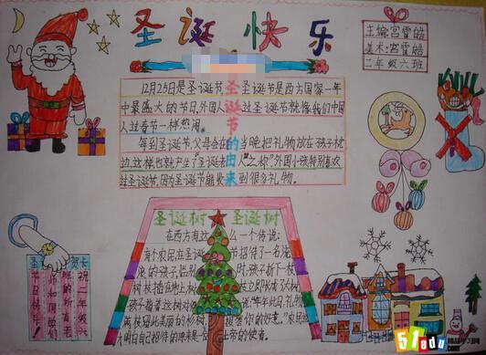 有关圣诞节手抄报素材:圣诞快乐