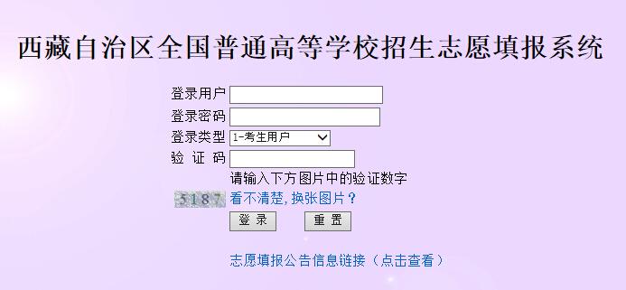 2015西藏高考志愿填报模拟入口_西藏高考志愿
