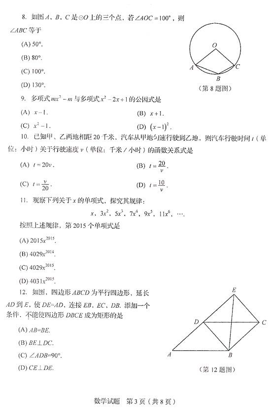 2015年山东省临沂市中考数学试题(图片版)