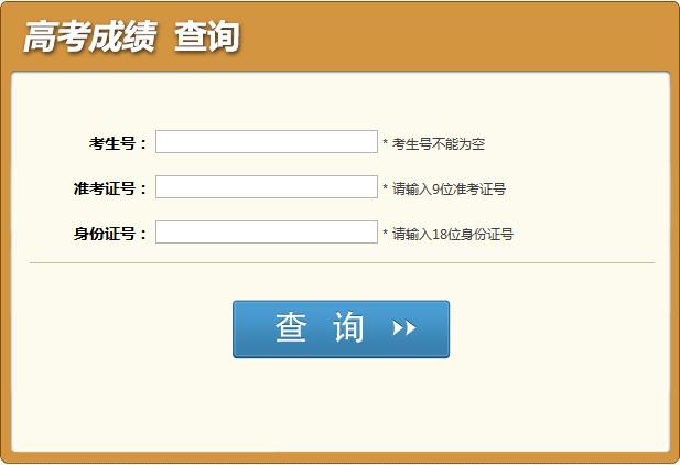 四川高考查询信息网