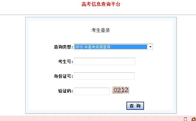 2015年甘肃高考成绩查询入口