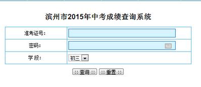 点击查询2015山东滨州中考成绩