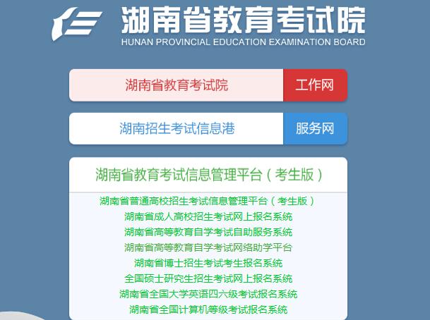 2015年湖南高考成绩查询系统-湖南教育考试院