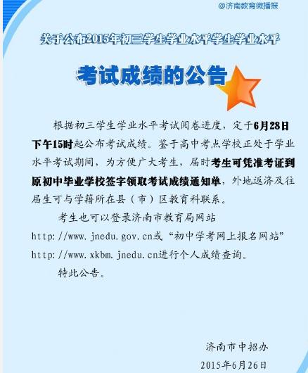 2015济南中考成绩查询时间公布