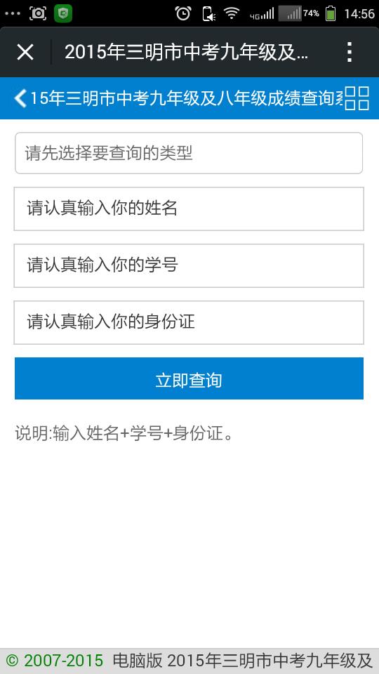 三明2015年中考成绩查询(微信查分)